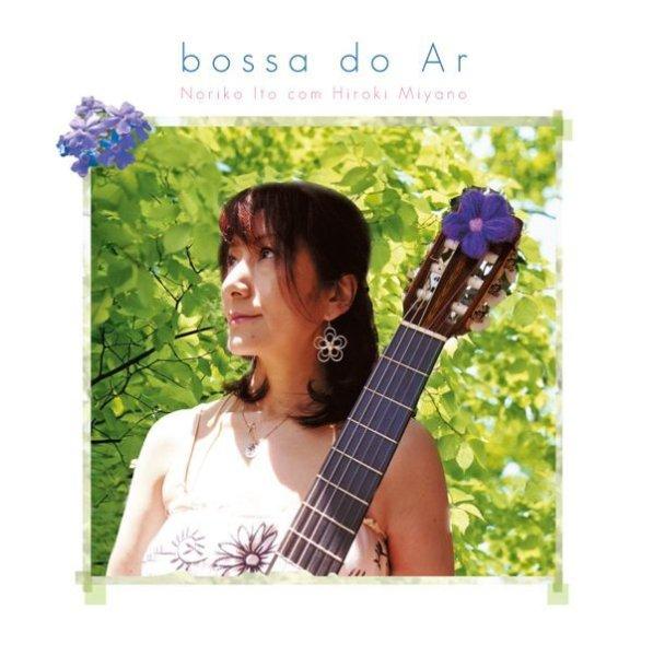 画像1: 伊藤ノリコ「bossa do Ar」 (1)