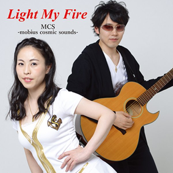 画像1: mcs / Light My Fire (1)