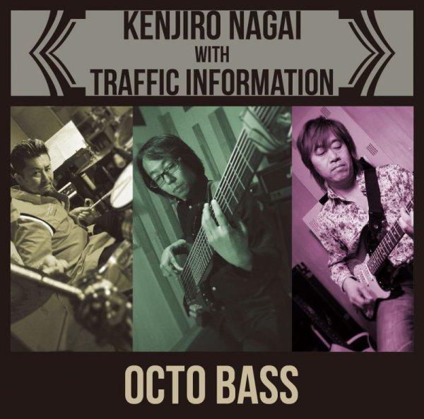 画像1: 永井健二郎「OCTO BASS」 (1)