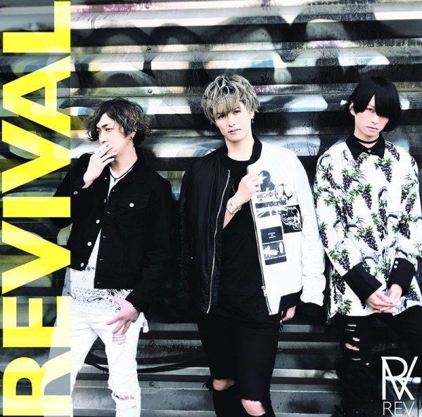 画像1: REV / REVIVAL (1)