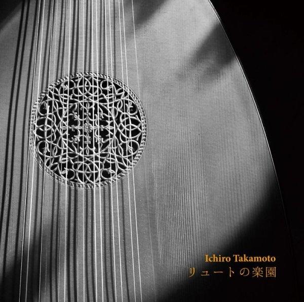 画像1: 高本一郎 / リュートの楽園 (1)