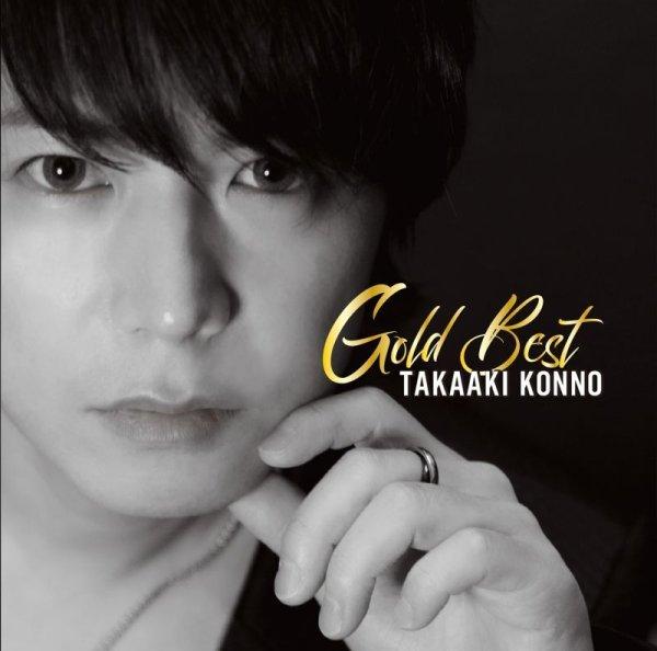 画像1: 金野貴明 「Gold Best (ゴールド・ベスト・ワン)」 (1)