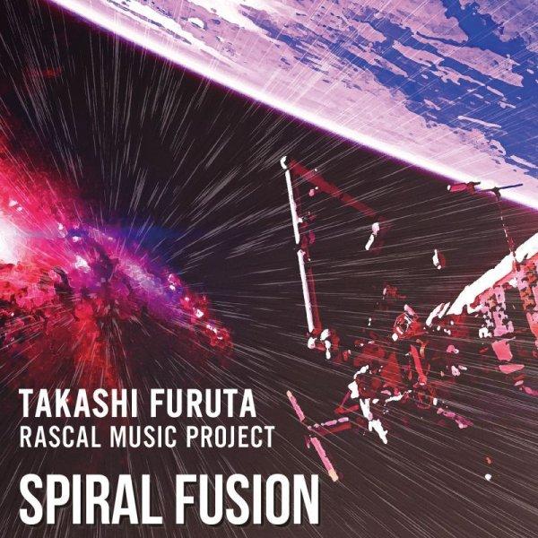 画像1: TAKASHI FURUTA RASCAL MUSIC PROJECT 「スパイラル・フュージョン」 (1)