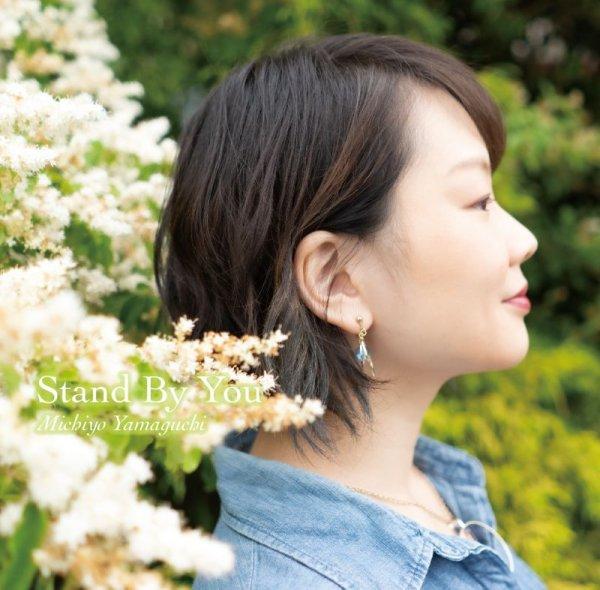 画像1: 山口 美智代 Michiyo Yamaguchi  「スタンド・バイ・ユー」 (1)