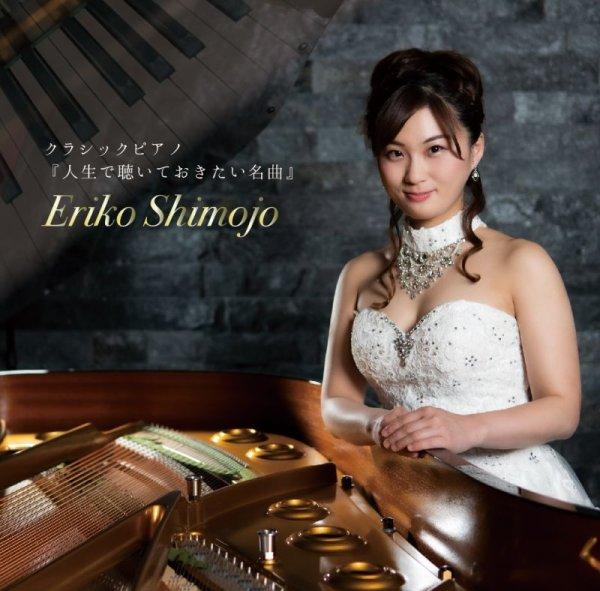 画像1: 下條 恵理子 / クラシックピアノ『人生で聴いておきたい名曲』 (1)