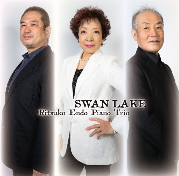 画像1: 遠藤律子ピアノトリオ『SWAN LAKE』 (1)