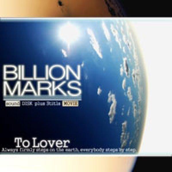 画像1: Billion Marks 「To Lover」 (1)